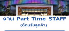 งาน Part Time Staff คอยต้อนรับลูกค้า (วันละ 1,000 บาท)