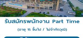 อิมแพ็คเมืองทองธานี รับสมัครงาน Part Time (350-650 บาท/วัน)
