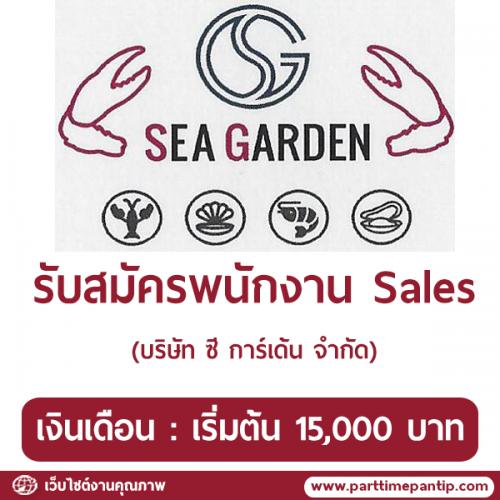 บริษัท ซี การ์เด้น จำกัด รับสมัครพนักงาน Sales