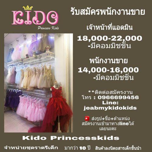 รับสมัครพนักงานประจำร้านเสื้อผ้าเด็ก Kido Princesskids