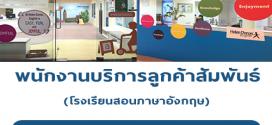 รับสมัครพนักงานบริการลูกค้าสัมพันธ์ โรงเรียนสอนภาษาอังกฤษ