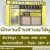 รับสมัครพนักงานร้านชานมไข่มุกลาวา Mongni Cafe