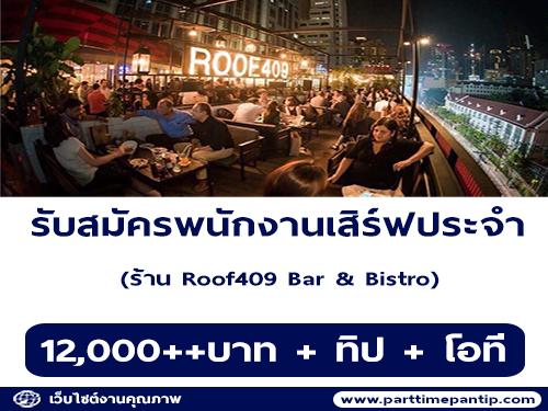 รับสมัครพนักงานประจำร้าน Roof409 Bar & Bistro