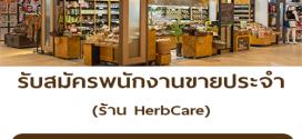รับสมัครพนักงานขายประจำ ร้าน HerbCare