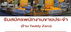 รับสมัครพนักงานขายประจำ ร้านน้ำส้ม+น้ำสมุนไพรสุขภาพ Teddy Zero