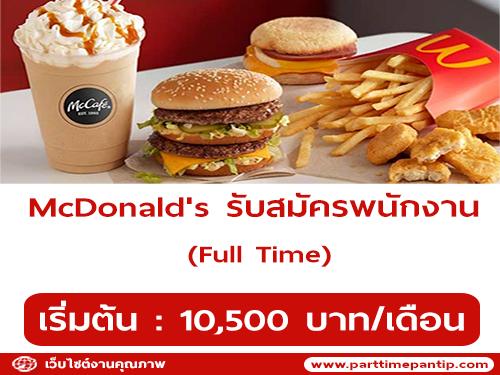 McDonald's เปิดรับสมัครพนักงาน หลายอัตรา