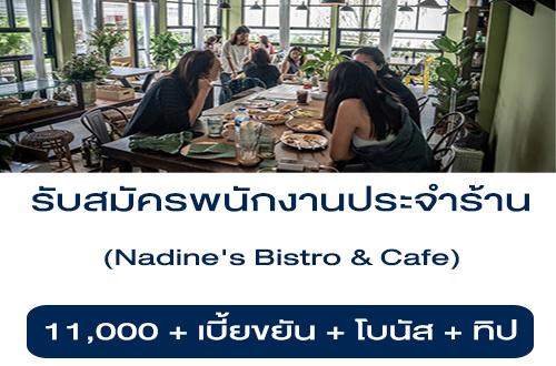 รับสมัครพนักงานร้าน Nadine's Bistro & Cafe