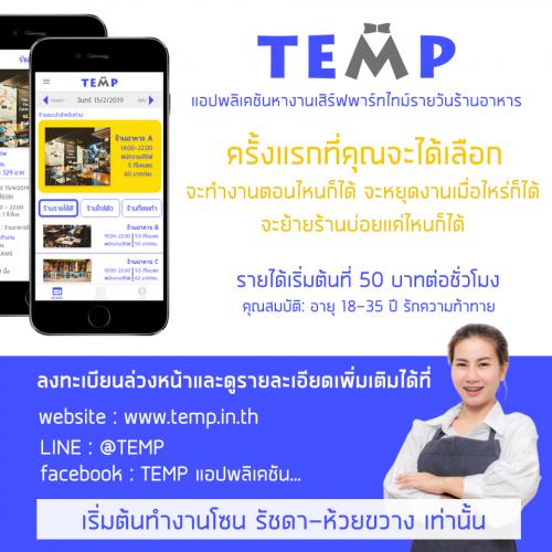 "TEMP (เทมป์) ""แอปหางานพาร์ทไทม์รายวันร้านอาหาร"""