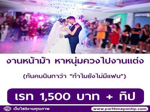 งานหน้าม้า หาหนุ่มๆ ควงสาวไปงานแต่ง (เรท 1,500 บาท)