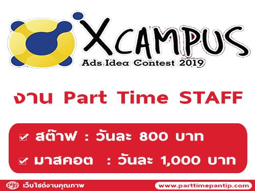 งาน Part TIme Staff (งาน X-Campus) วันละ 800-1,000 บาท