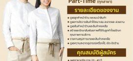 งาน Part Time -Full Time ร้าน Pennii Premium Popcorn