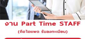 งาน Part Time Staff ประจำจุดลงทะเบียน (วันละ 1,000 บาท)