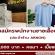 รับสมัครพนักงานขายเสื้อผ้าประจำร้าน ARNON