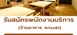 รับสมัครพนักงานบริการร้านอาหาร Arizuki