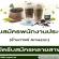 รับสมัครพนักงานประจำร้านกาแฟ Amazon
