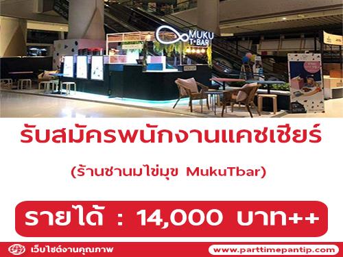 รับสมัครแคชเชียร์ ร้านชานมไข่มุข MukuTbar