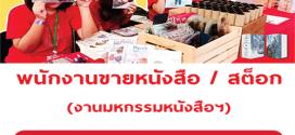 พนักงานขายหนังสือ / สต็อก (งานมหกรรมหนังสือ) วันละ 500-700 บาท