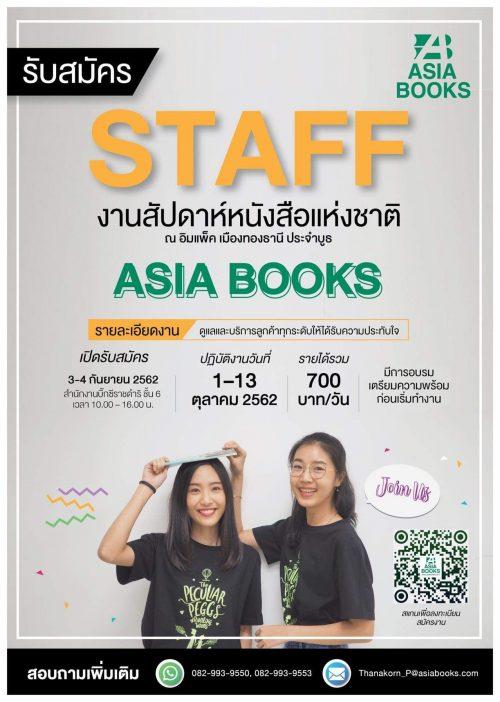 รับสมัคร STAFF งานสัปดาห์หนังสือแห่งชาติ ประจำบูธ ASIA BOOKS