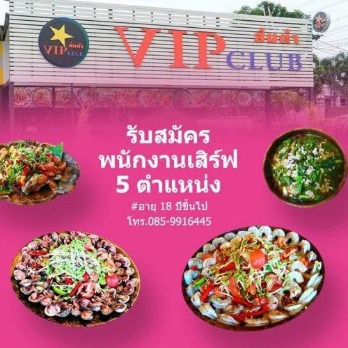 รับสมัครพนักงานเสิร์ฟ ร้าน VIPสัมตำClub