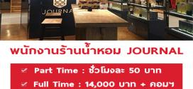 งาน Part Time – Full Time ร้านน้ำหอม JOURNAL