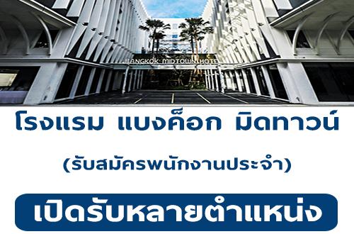 โรงแรม แบงค็อก มิดทาวน์ (ยมราช) รับสมัครพนักงาน หลายตำแหน่ง