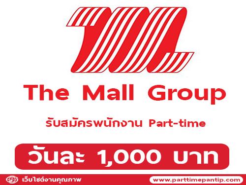 The Mall Group รับสมัครพนักงาน Part Time (วันละ 1,000 บาท)