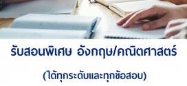 รับสอนพิเศษภาษาอังกฤษ/คณิตศาสตร์ประถม-ม.ต้น และ SAT MATH
