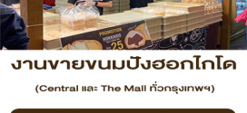 งาน Part Time ขายขนมปังฮอกไกโด ทั่วกรุงเทพฯ