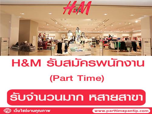 งาน Part Time ร้านเสื้อผ้า H&M ประจำหลายสาขา