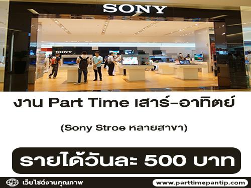 งาน Part Time เสาร์-อาทิตย์ ประจำ Sony Store หลายสาขา