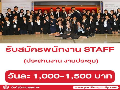 งาน Part Time STAFF ประสานงาน งานประชุม (วันละ 1,000-1,500 บาท)