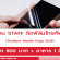งาน Part Time STAFF ติดฟิล์มโทรศัพท์ (เรท 900 บาท)