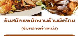 รับสมัครพนักงานประจำร้านผัดไทย