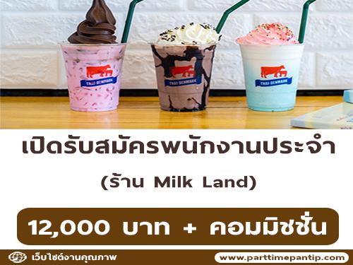 รับสมัครพนักงานประจำร้าน Milk Land