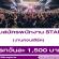 รับสมัครพนักงาน STAFF งานคอนเสิร์ต (เรท 1,500 บาท)