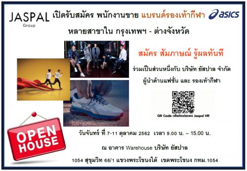 รับสมัครพนักงานขายรองเท้ากีฬา Asics