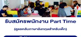 งาน Part Time ดูแลคลับภาษาอังกฤษสำหรับเด็ก