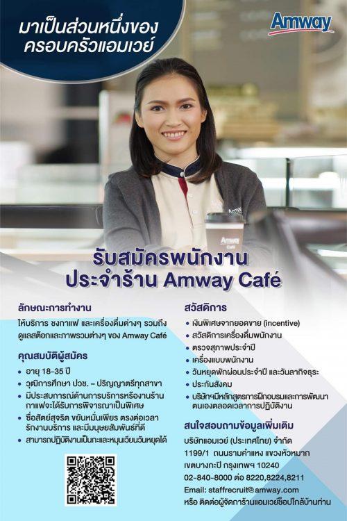 รับสมัครพนักงานพนักงานบาริสต้า ร้าน Amway Cafe'