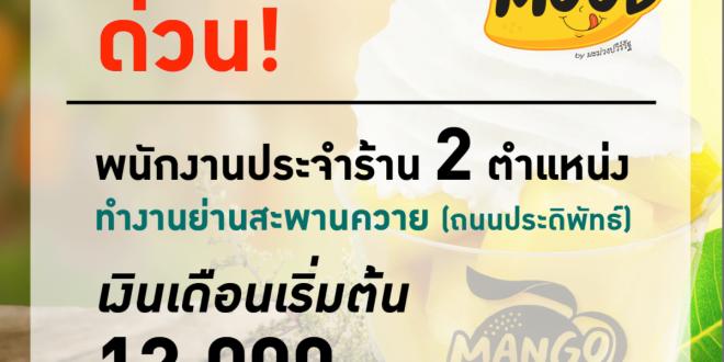 รับสมัครพนักงานประจำร้าน Mango Mood