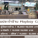 งาน Partt Time – Full Time ประจำร้าน Playboy Cafe