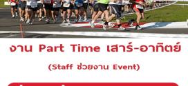 งาน Part Time เสาร์-อาทิตย์ (Staff ช่วยงาน Event)