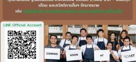 รับสมัครพนักงานประจำร้านอาหาร (100 อัตรา++)