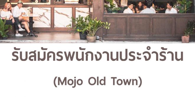 รับสมัครพนักงานประจำร้าน Mojo Old Town