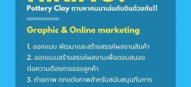 รับสมัครพนักงาน Graphic Design/ Online Marketing
