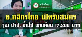 ธนาคารกสิกรไทย รับสมัครพนักงานหลายพื้นที่ (เงินเดือน 17,200 บาท)
