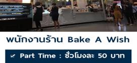 รับสมัครพนักงานประจำร้าน Bake a wish