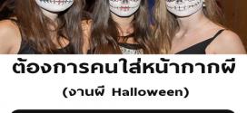 งานผี Halloween รับคนใส่หน้ากากผี (วันละ 800 บาท)