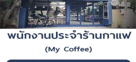 รับสมัครพนักงานประจำร้านกาแฟ My Coffee