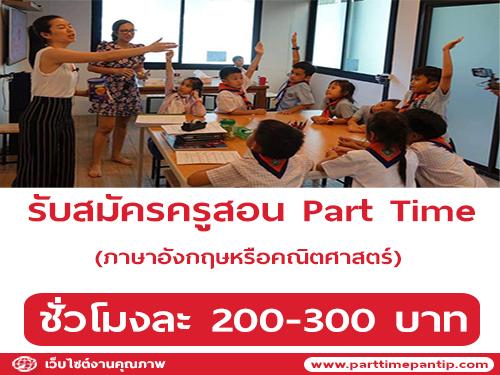 รับสมัครครูสอนภาษาอังกฤษหรือคณิตศาสตร์ (Part Time)