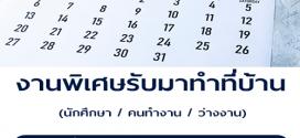 งานพิเศษทําที่บ้าน (Part Time) ประจำเดือนตุลาคม 2562